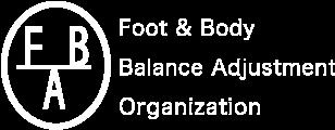 一般社団法人フット&ボディバランス アジャストメント機構